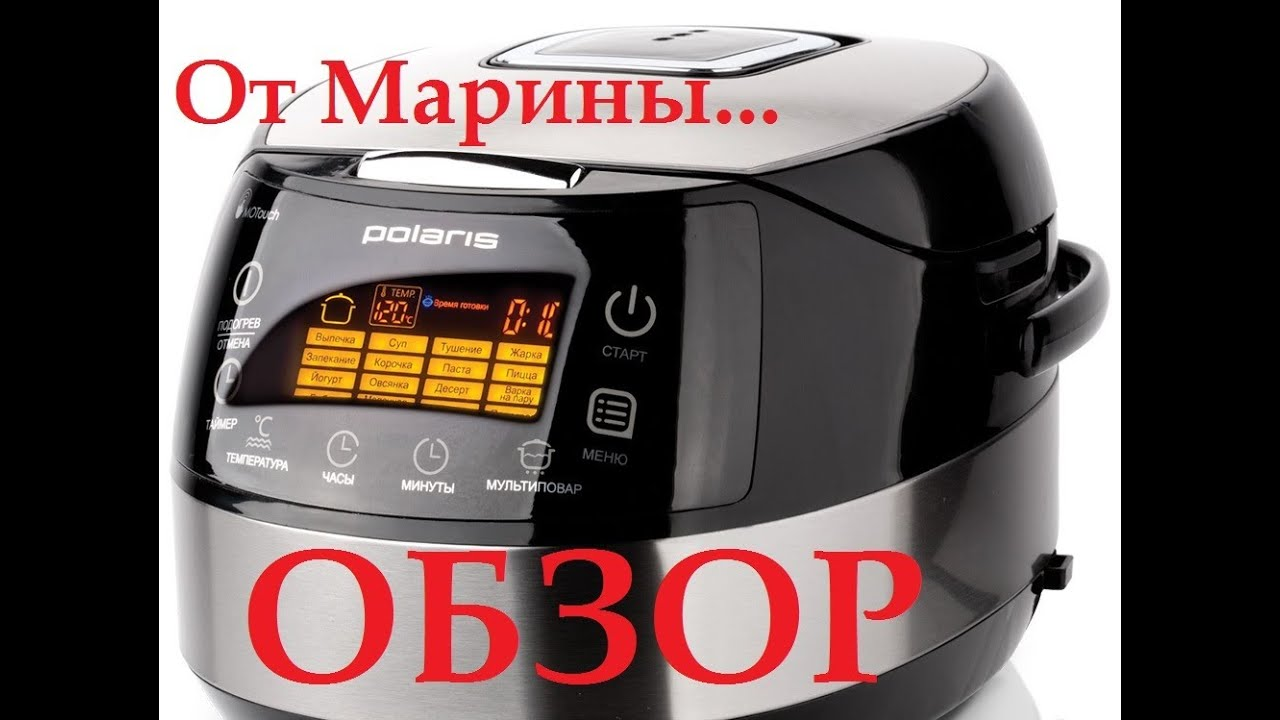 Polaris pmc 0517 ad инструкция