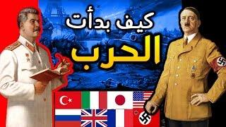قصة الحرب العالمية الاولى + الثانية | ايش كان السبب ؟