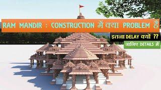 Ram Mandir | Ayodhya ram mandir update | Ram mandir Construction | Papa Construction