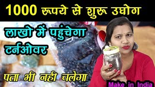 हमेशा धड़ाधड़ बिकेगा, small business ideas for women, business ideas 2019, spice packing business