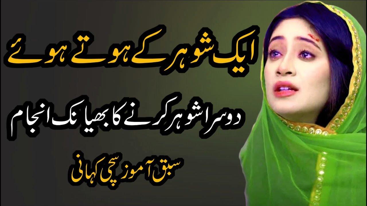 Aik Shohar Kay Hotay Hwe Dusra Shohar Karnay Ka Behanak Anjam || Sachi Kahani || Story in Hindi Urdu