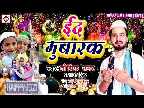 #ईद मुबारक स्पेशल बधाई 2018 - Eid Mubarak Ho Bhaijaan - Tausif Umar - Bhojpuri Hit Song