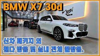 BMW X7 30d MSP 루마 버텍스 썬팅, 보닛 P…