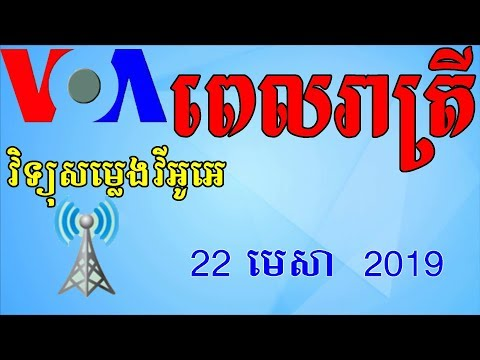 VOA Khmer News Today | Cambodia News Night - 22 April 2019