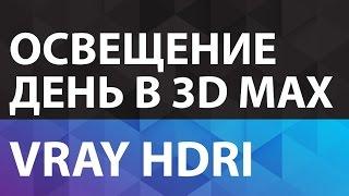 Освещение в 3D Max Vray HDRI Уроки по 3Ds Max - дневное освещение в 3D Max. Освещение в 3D Max(, 2015-07-06T05:23:26.000Z)