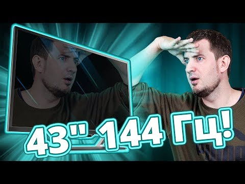 ЗАЧЕМ ВАМ ОГРОМНЫЙ МОНИТОР 43 дюйма 144 Гц? Acer PREDATOR CG437K-P!