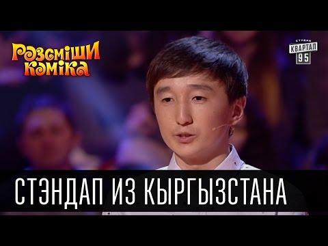 Стэндап из Кыргызстана