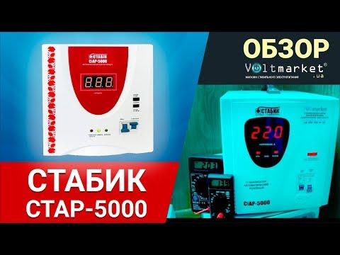 Стабилизатор напряжения СТАБИК СТАР-5000