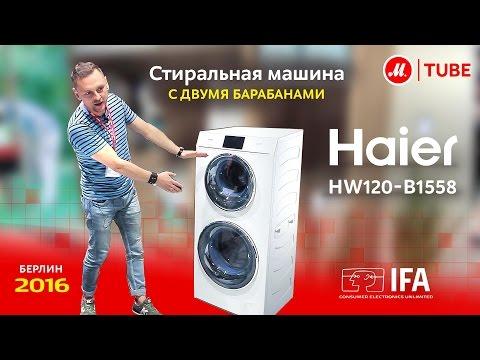 Новинки IFA 2016 от Haier: стиральная машина HW120-B1558
