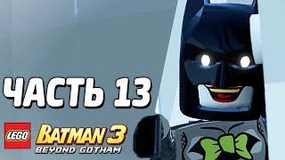LEGO Batman 3: Beyond Gotham Прохождение - Часть 13 - СИЛА ЛЮБВИ