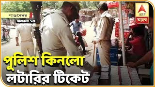 Policemen bought lottery tickets during election duty at Pandabeswar | ABP Ananda