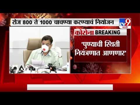 Pune Corona | पुण्यात रोज सुमारे 1000 चाचण्यांचं प्लॅनिंग, दीपक म्हैसेकर यांची माहिती -TV9
