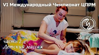 """Номинация """"Детский массаж"""". VI Международный чемпионат ЦПРМ 2017"""