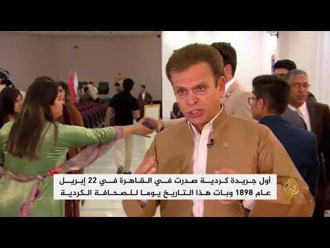 صحفيو كردستان العراق يحتفلون بيوم الصحافة الكردية