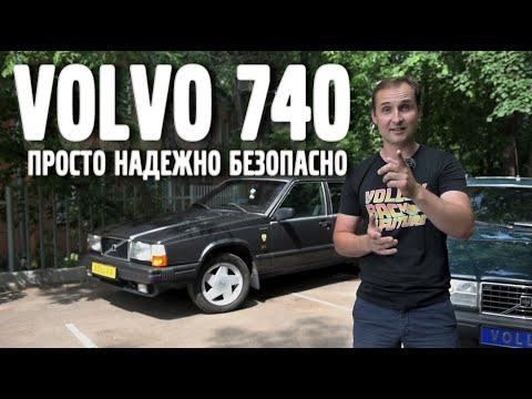 VOLVO 740 - просто, надежно, безопасно. | VOLLUX