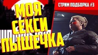 Cтрим подборка Wolfenstein II: The New Colossus - Фен против фашистов #3 🔥