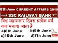 8 june 2019 :Current Affairs | Daily Current Affairs | Current Affairs In Hindi