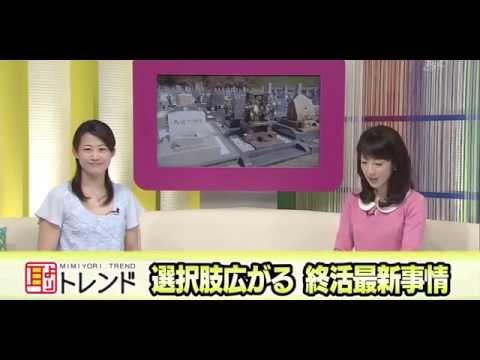 【石豊】TSC news5 『選択肢広がる終活最新情報』