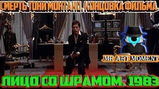Смерть Тони Монтана. Концовка фильма. Лицо со шрамом. 1983