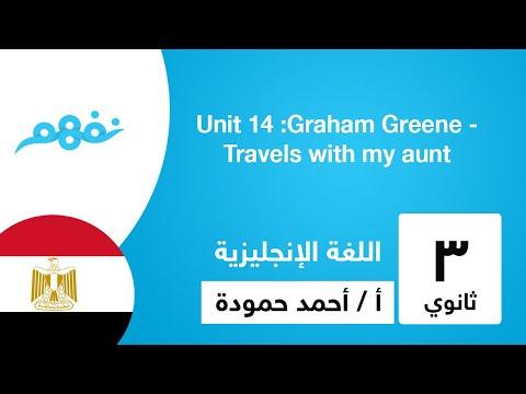اللغة الإنجليزية للثانوية العامة | Unit 14 :Graham Greene - Travels with my aunt | موقع نفهم