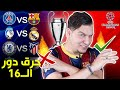 محمد عدنان يقطع بنتائج دور الـ16 لدوري أبطال أوروبا 2021!! ( الثمانية المتأهلون🔥)