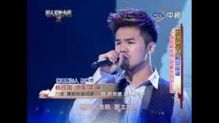 20130106 華人星光大道2 林欣甫 懸崖/齊秦