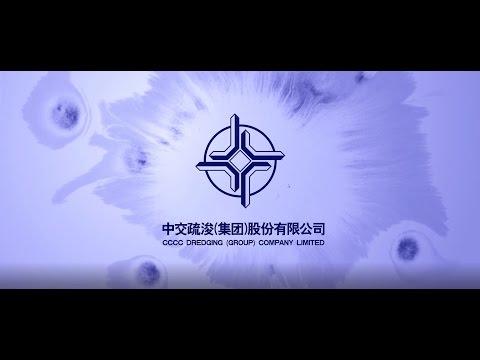 Corporate Video CCCC Dredging (Group) Co., Ltd. (EN)