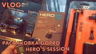 VLOG: РОЗПАКУВАННЯ GOPRO HERO 5 SESSION 26-27.06.17