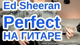 Ed Sheeran - Perfect  - Разбор на гитаре урок