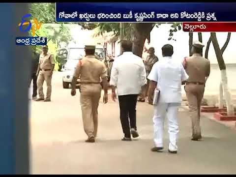 Betting Case | YCP MLA's Anil Kumar & Kotam Reddy | Questioned by Nellore Police