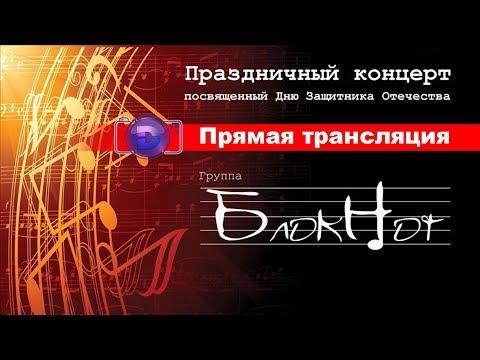 4K Праздничный концерт кавер-группы «Блокнот» | Наукоград КОЛЬЦОВО