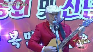 시인가수백석/하얀밤에 (사)한국연예협회서대구지회신년교례회