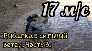 Рыбалка в сильный ветер Часть 3 ПРОЛЕТНАЯ Рыбалка в Астрахани Рыбалка на сазана