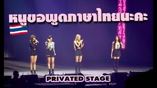 คอนเสิร์ตในเกาหลีให้พูดภาษาไทยได้ไหม.!?