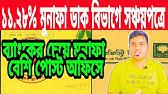 NID & TIN number mandatory for Sanchayapatra - YouTube