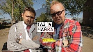 Газ 14 Чайка - День 42 - Екатеринбург - Большая Страна - Большой Тест-Драйв