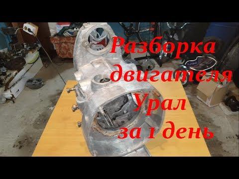 Пошаговая разборка двигателя Урал за 1 день
