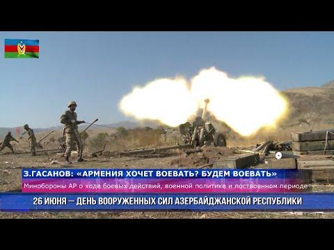З.Гасанов: «Армения хочет воевать? Будем воевать»