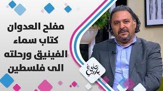 مفلح العدوان -  كتاب سماء الفينيق ورحلته الى فلسطين