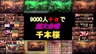 【9000人大合唱】千本桜 [イヤホン推薦]