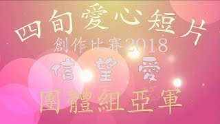 Publication Date: 2018-05-30 | Video Title: 1718 明愛莊月明中學 - 四旬愛心短片創作比賽   團體