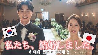 日本と韓国の結婚式をMIX!?? しょんあみ結婚式❤︎  한…