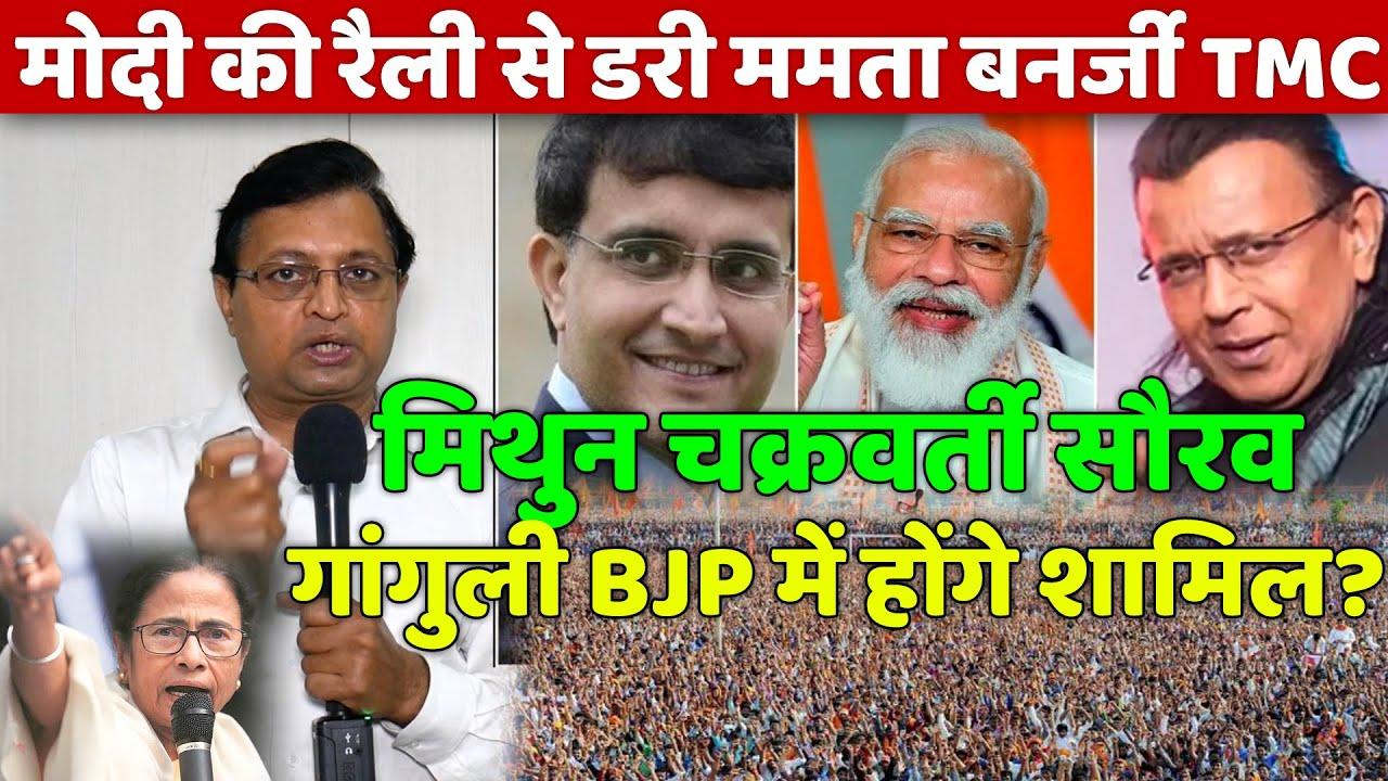 PM Modi's Brigade rally will Mithun Chakraborty, Sourav Ganguly Join BJP ! Pawan Tyagi on TMC vs BJP
