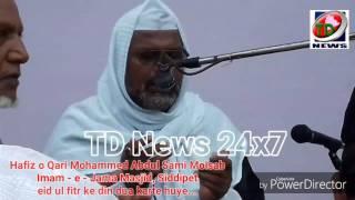 Hafiz Sami sahab dua karte huye eidul fitr ki namaz ke baad @ Eidgah, Siddipet