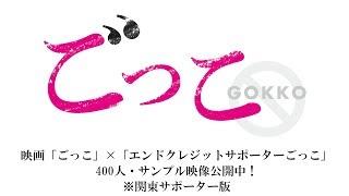 映画『ごっこ』×「エンドクレジットサポーターごっこ」キャンペーン 映...
