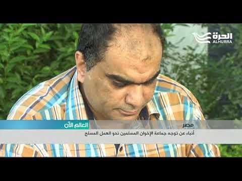 الاخوان المسلمون في مصر... هل يخوضون مواجهة مسلحة مع الدولة؟  - 15:21-2017 / 8 / 12
