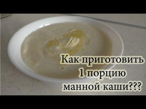 Манная каша | Как приготовить одну порцию манной каши?