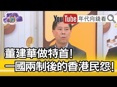 精華片段》汪浩:董建華因絞痛就提早退休... 【年代向錢看】