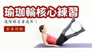瑜珈輪核心練習!減少過年脂肪堆積 Vicky老師 YogaAsia 亞洲瑜伽