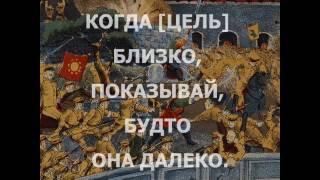 """""""Искусство войны"""" Часть 1"""